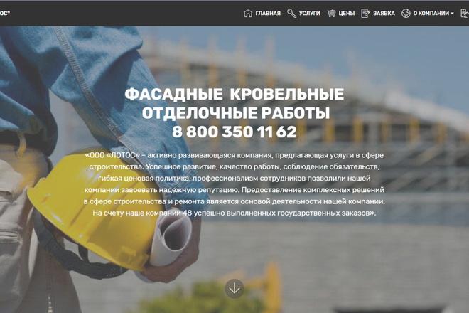 Скопирую почти любой сайт, landing page под ключ с админ панелью 5 - kwork.ru