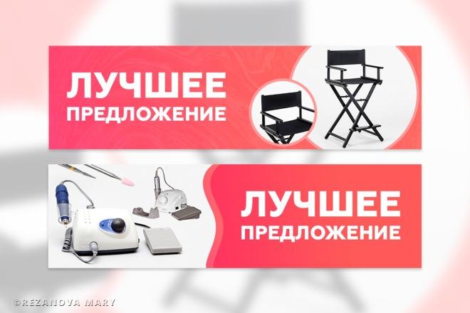 2 красивых баннера для сайта или соц. сетей 25 - kwork.ru