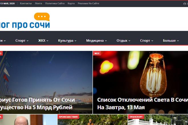 Создам Сми сайт любого региона, автонаполение 4 - kwork.ru