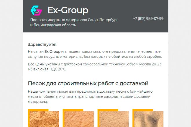 Создание и вёрстка HTML письма для рассылки 56 - kwork.ru