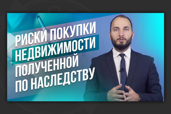 Сделаю превью для видео на YouTube 73 - kwork.ru