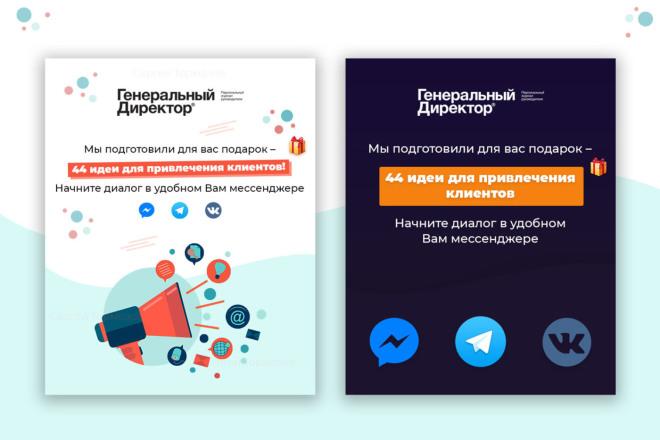 Дизайн баннера для сайта 4 - kwork.ru