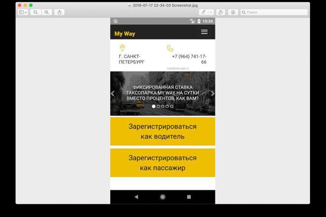 Конвертирую Ваш сайт в удобное Android приложение + публикация 38 - kwork.ru