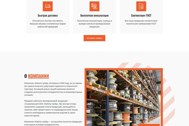 Сделаю продающий Лендинг для Вашего бизнеса 44 - kwork.ru