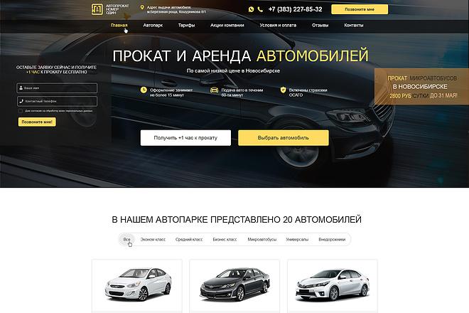 Дизайн страницы сайта в PSD 30 - kwork.ru