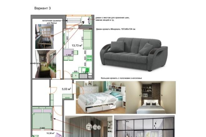 Планировочные решения. Планировка с мебелью и перепланировка 47 - kwork.ru