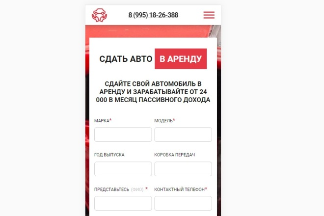 Адаптация сайта под мобильные устройства 6 - kwork.ru
