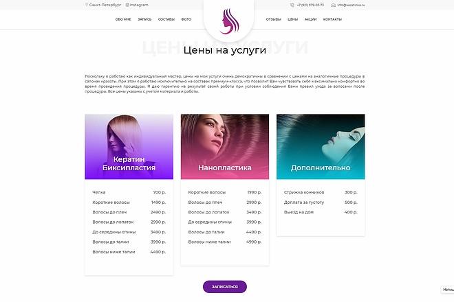 Продающий сайт - Лендинг под ключ, для любых целей 29 - kwork.ru