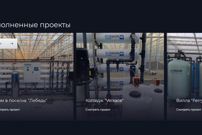 Сверстаю сайт по любому макету 72 - kwork.ru