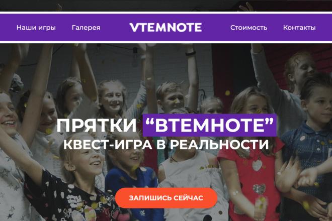 Вёрстка сайтов по доступной цене 3 - kwork.ru