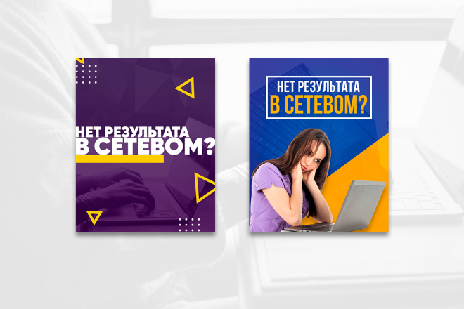 2 баннера для сайта 6 - kwork.ru