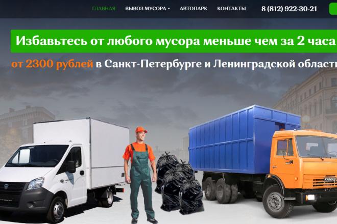 Создание сайта - Landing Page на Тильде 158 - kwork.ru