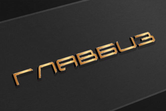 Лого бук - 1-я часть Брендбука 63 - kwork.ru