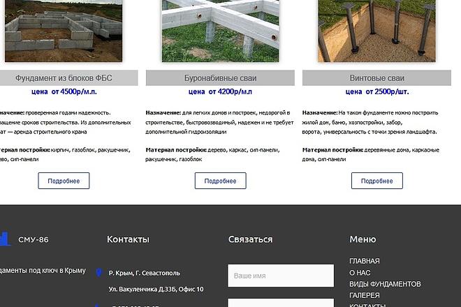 Создание сайта под ключ. CMS WordPress. Platforma LP 3 - kwork.ru