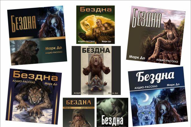 Обложки для книг 14 - kwork.ru