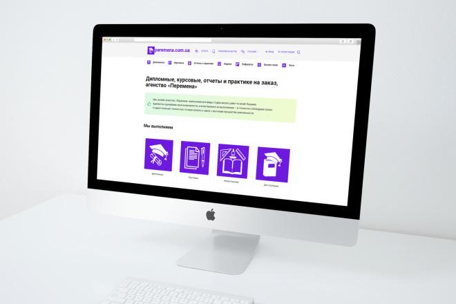 Доработаю или поправлю верстку Вашего сайта 3 - kwork.ru