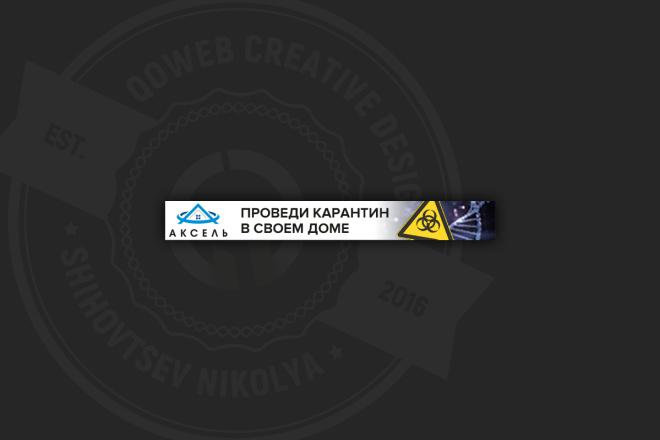 Сделаю качественный баннер 57 - kwork.ru
