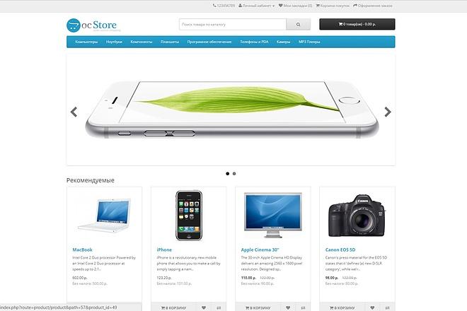 Установлю интернет-магазин OpenCart за 1 день 12 - kwork.ru