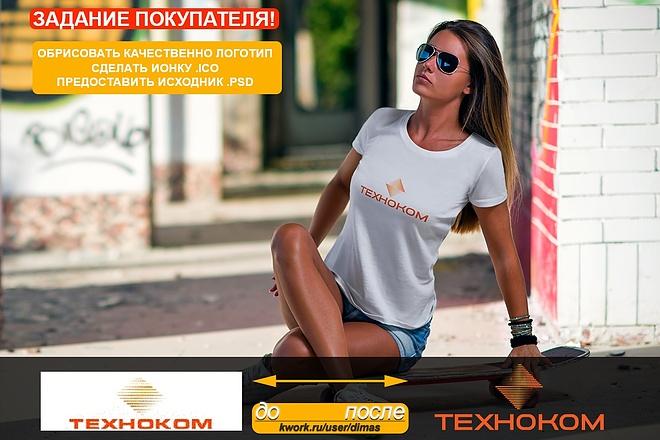 Перерисую Изображение в Вектор 1 - kwork.ru