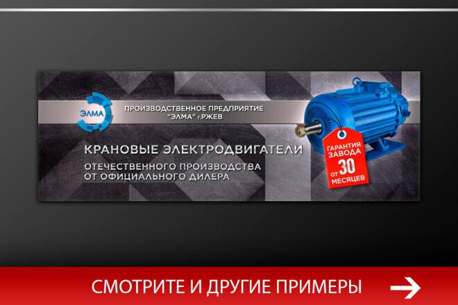 Баннер, который продаст. Креатив для соцсетей и сайтов. Идеи + 14 - kwork.ru