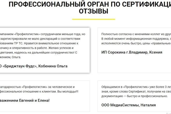 Создам лендинг на вордпресс 16 - kwork.ru