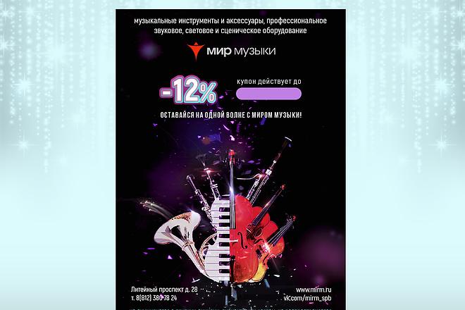 Красивый и уникальный дизайн флаера, листовки 27 - kwork.ru