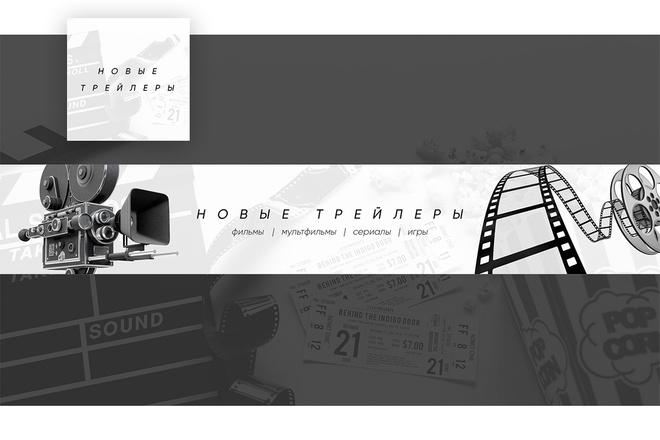 Оформление канала YouTube 77 - kwork.ru
