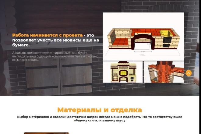 Сайт под ключ. Landing Page. Backend 127 - kwork.ru