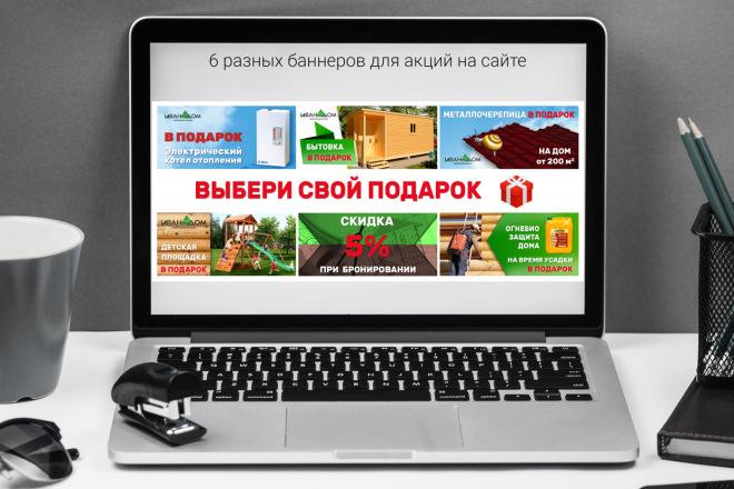 Баннер для сайта 74 - kwork.ru