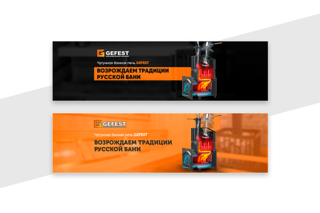 2 баннера для сайта 28 - kwork.ru
