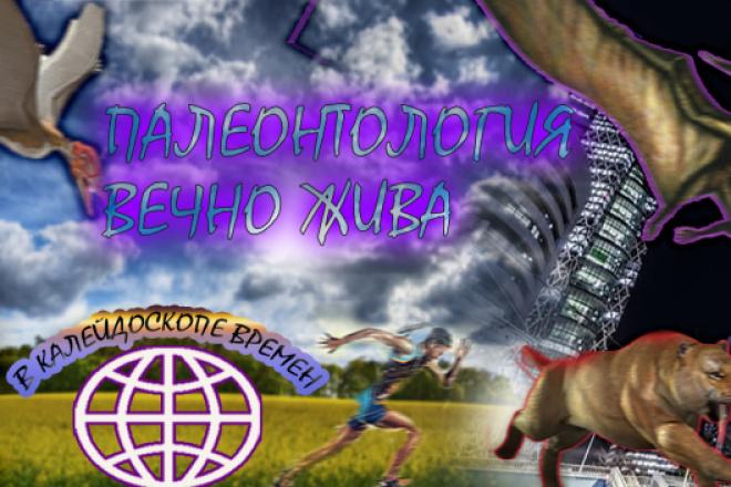 Разработаю рекламный баннер для продвижения Вашего бизнеса 16 - kwork.ru