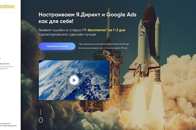 Дизайн страницы сайта 85 - kwork.ru