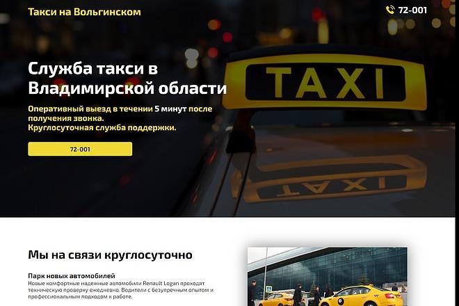 Landing Page с 0 + дизайн 43 - kwork.ru