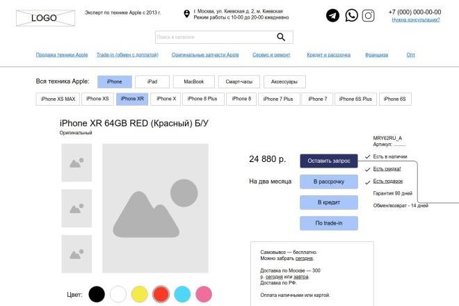 Прототип + текст лендинга 18 - kwork.ru