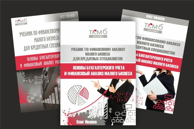 Обложки для книг 13 - kwork.ru