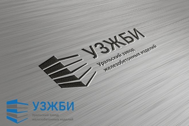 Логотип для вас и вашего бизнеса 86 - kwork.ru