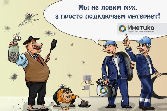 Нарисую карикатуру 18 - kwork.ru