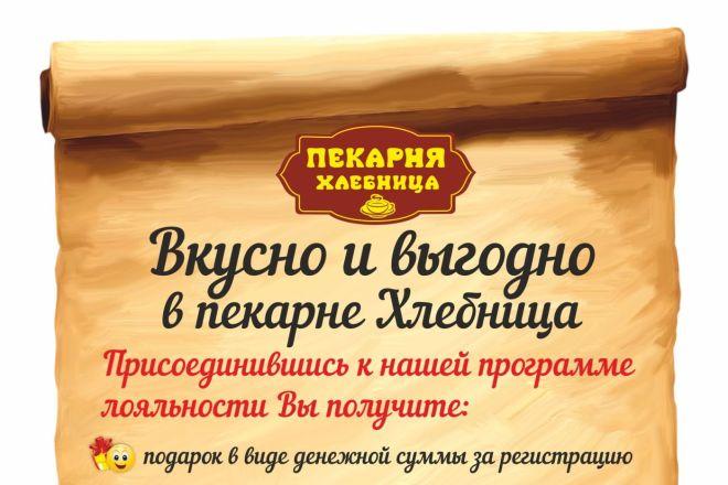 Дизайн - макет быстро и качественно 17 - kwork.ru