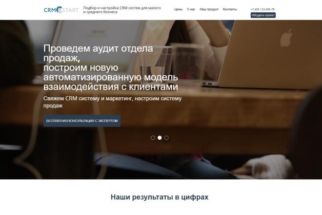 Сверстаю адаптивный сайт по вашему psd шаблону 16 - kwork.ru