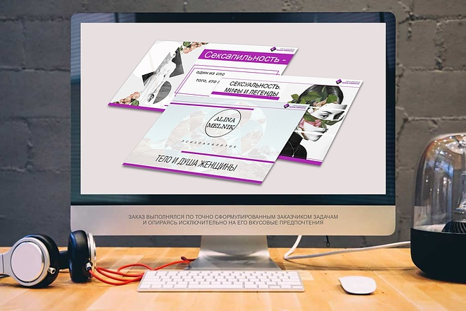 Дизайн Бизнес Презентаций 38 - kwork.ru