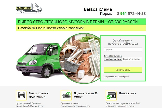 Скопирую Landing Page, Одностраничный сайт 45 - kwork.ru