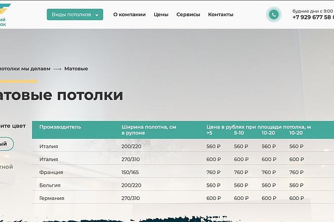 Вёрстка сайтов по доступной цене 137 - kwork.ru