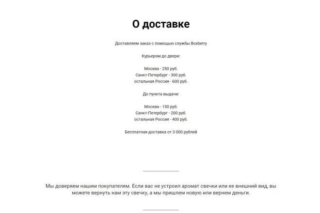 Интернет-магазин на Тильда под ключ 11 - kwork.ru