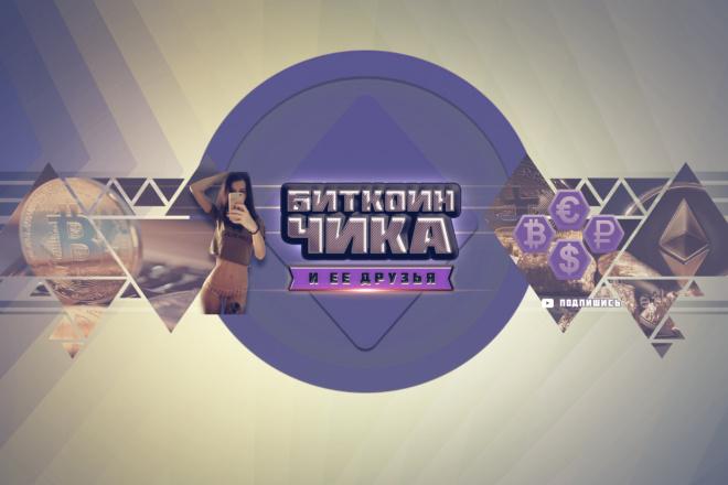 Оформление, шапка ютуб канала 4 - kwork.ru