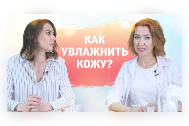 Сделаю превью для видеролика на YouTube 47 - kwork.ru