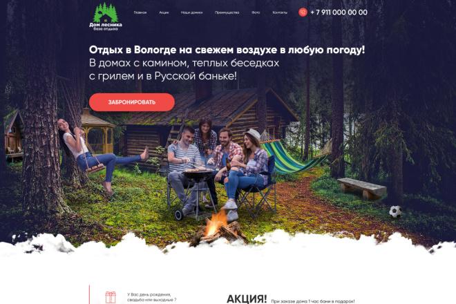 Дизайн страницы сайта 52 - kwork.ru
