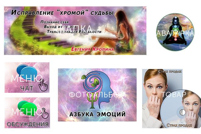 Оформление группы ВК 1 - kwork.ru