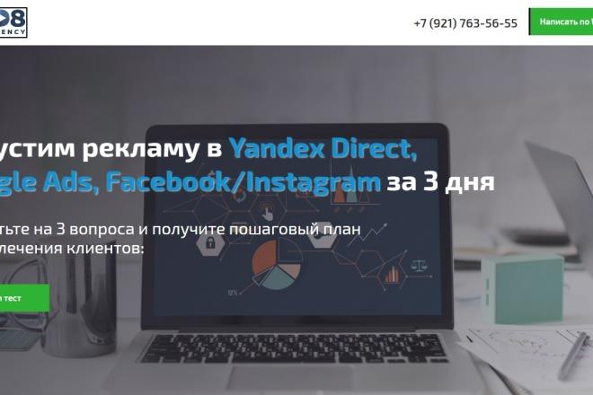 Сайт под ключ. Landing Page. Backend 124 - kwork.ru