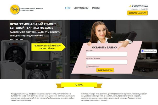 Лендинг на Webflow, WordPress,Tilda 7 - kwork.ru