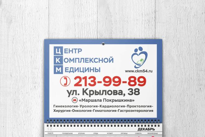 Дизайн календаря 17 - kwork.ru